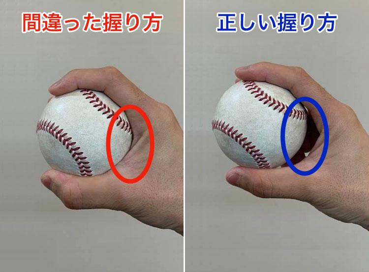 ボールの握り方2