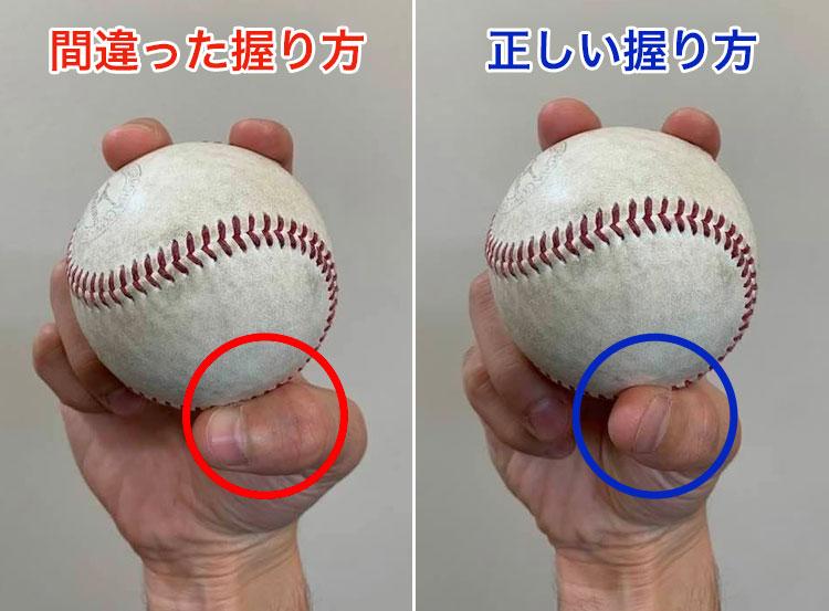 ボールの握り方3